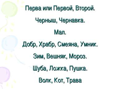 Перва или Первой, Второй. Черныш, Чернавка. Мал. Добр, Храбр, Смеяна, Умник. ...