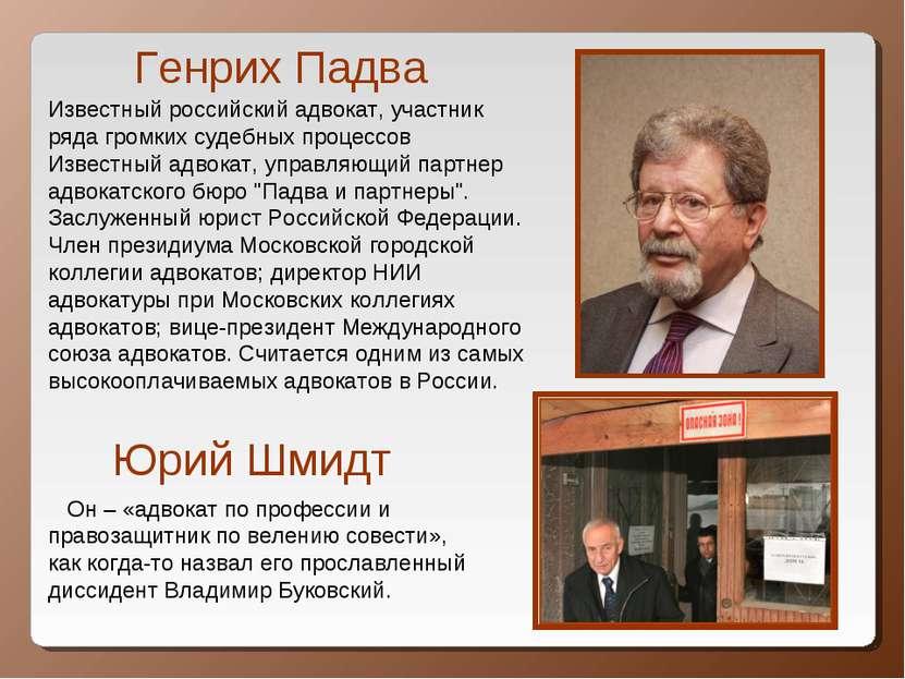 Юрий Шмидт Он – «адвокат по профессии и правозащитник по велению совести»,...
