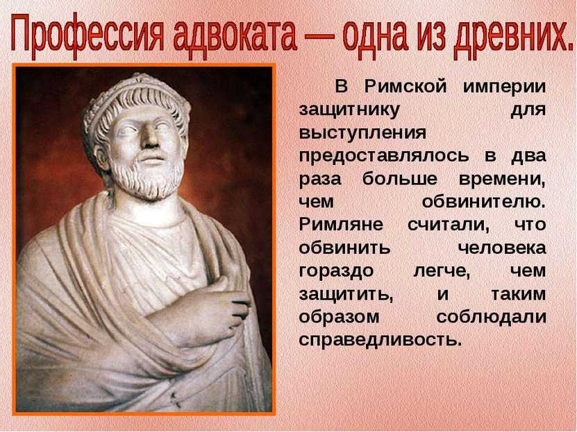 В Римской империи защитнику для выступления предоставлялось в два раза больше...