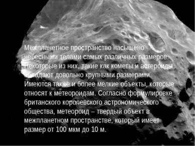 Межпланетное пространство насыщено небесными телами самых различных размеров....