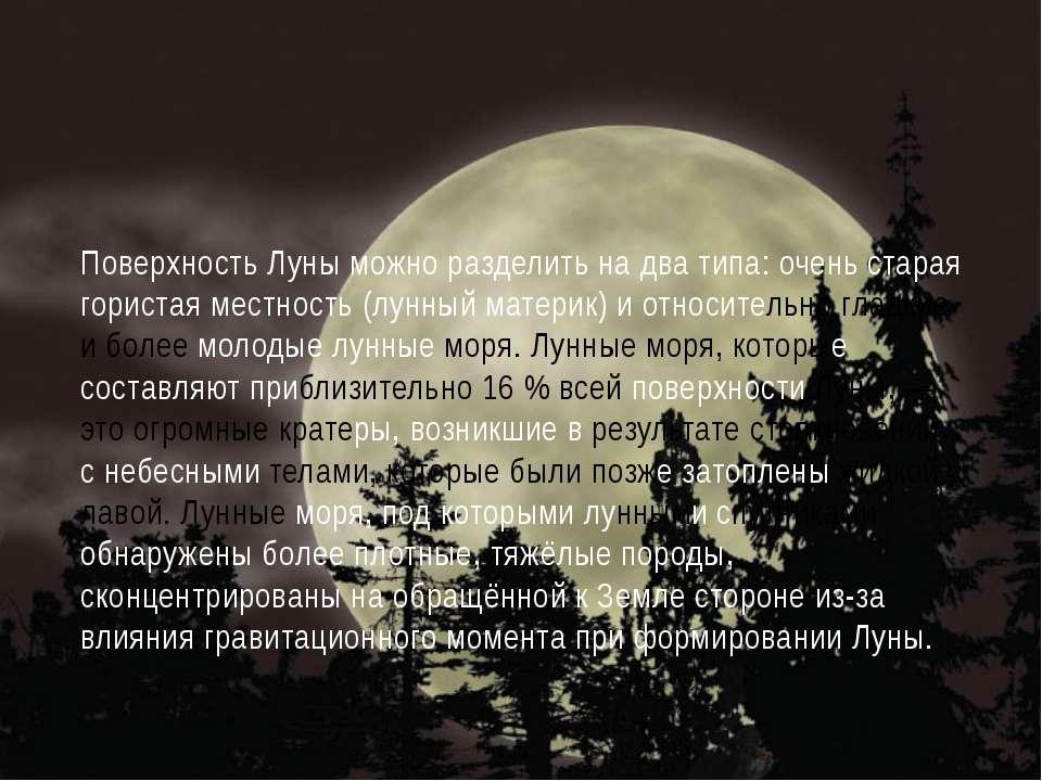Поверхность Луны можно разделить на два типа: очень старая гористая местность...