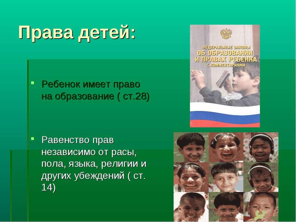 Права детей: Ребенок имеет право на образование ( ст.28) Равенство прав незав...