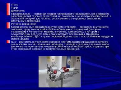 Уголь Торф Древесина Газодизельные— основная порция топлива приготавливается...