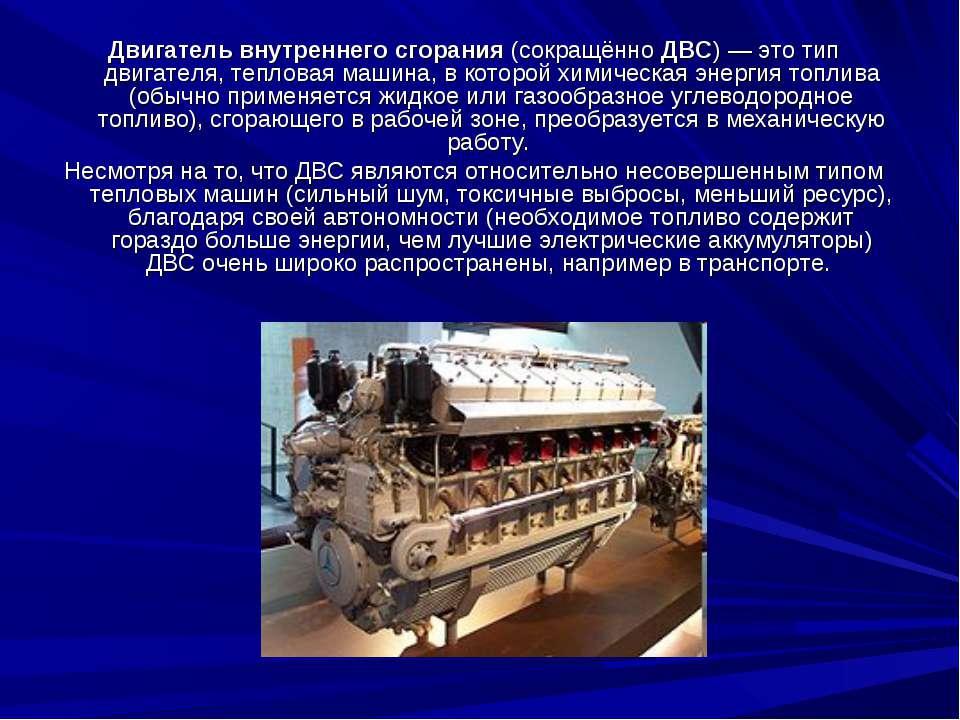 Двигатель внутреннего сгорания (сокращённо ДВС)— это тип двигателя, тепловая...