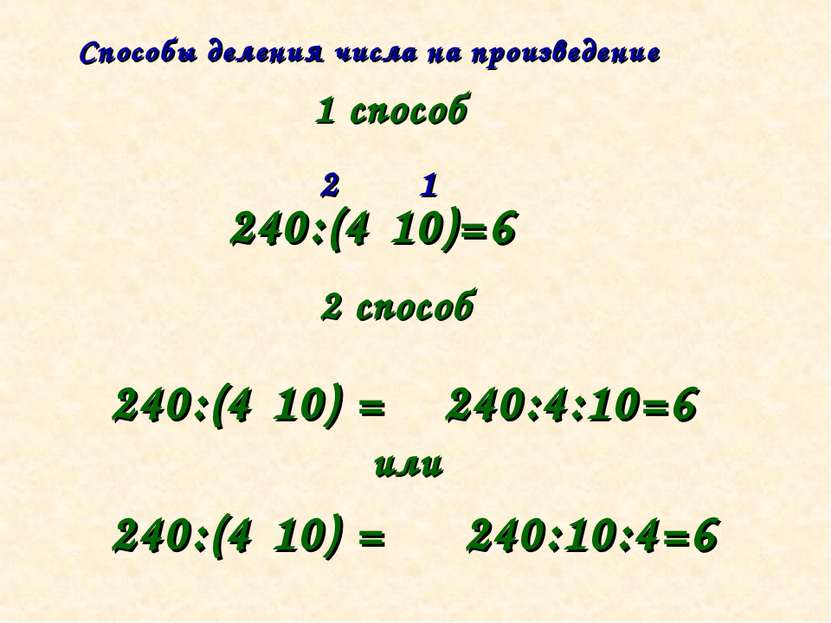 Способы деления числа на произведение 1 способ 240:(4·10)=6 1 2 2 способ 240:...