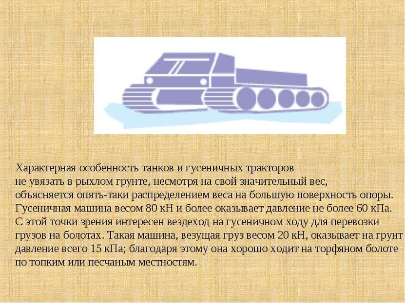 Характерная особенность танков и гусеничных тракторов не увязать в рыхлом гру...