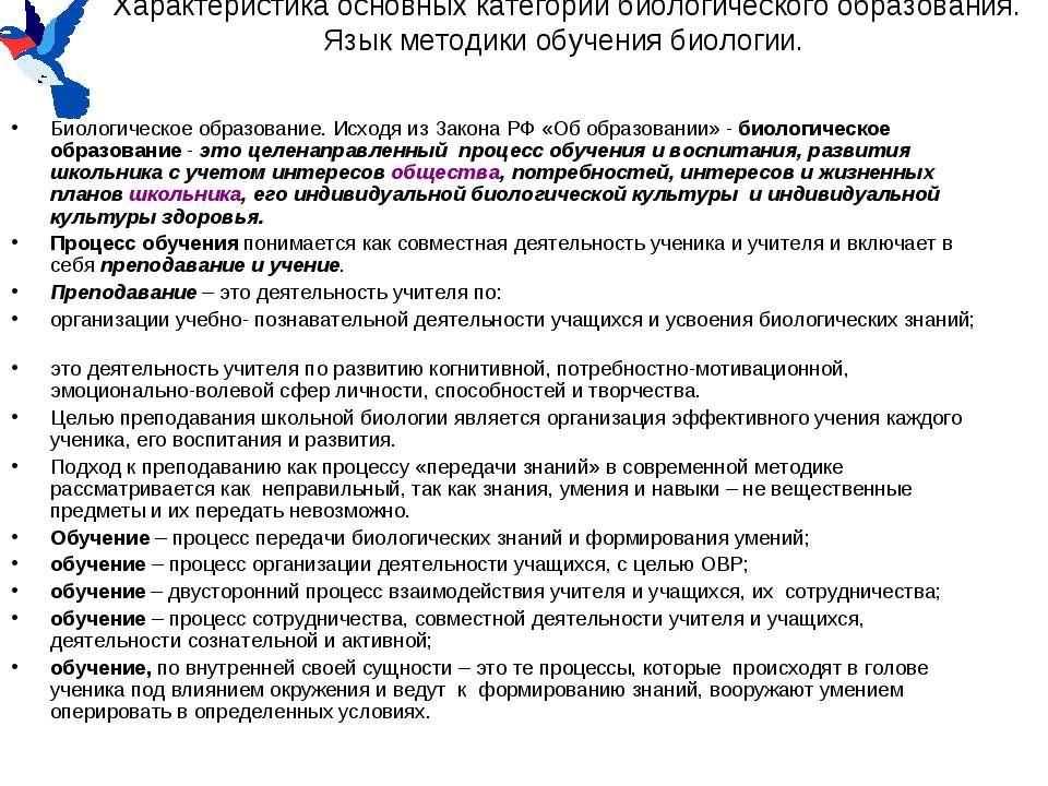 Характеристика основных категорий биологического образования. Язык методики о...