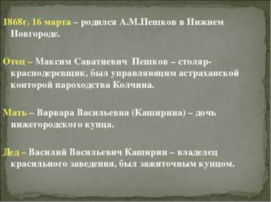 1868г. 16 марта – родился А.М.Пешков в Нижнем Новгороде. Отец – Максим Савати...