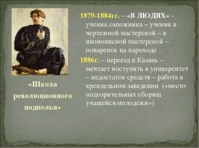 1879-1884гг. – «В ЛЮДЯХ» - ученик сапожника – ученик в чертежной мастерской –...