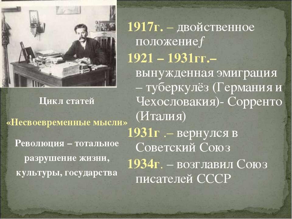 1917г. – двойственное положение→ 1921 – 1931гг.– вынужденная эмиграция – тубе...