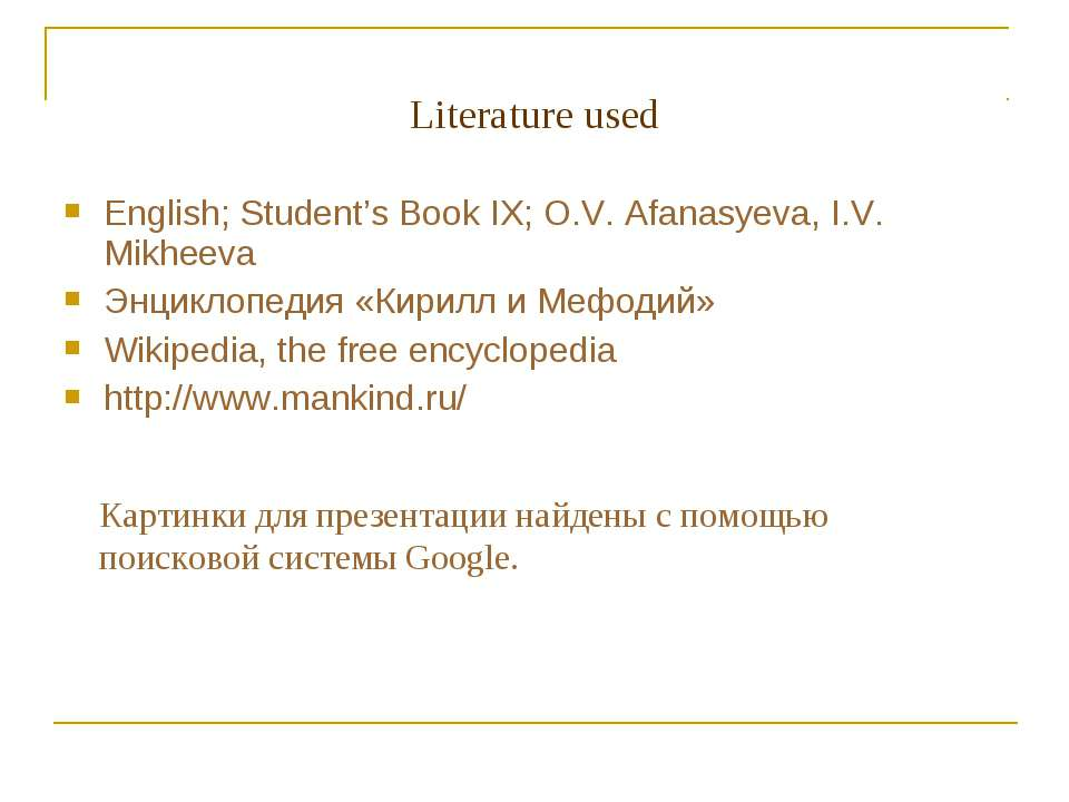 English; Student's Book IX; O.V. Afanasyeva, I.V. Mikheeva Энциклопедия «Кири...