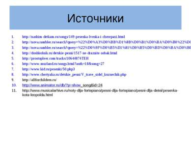 Источники http://nashim-detkam.ru/songs/149-pesenka-lvenka-i-cherepaxi.html h...
