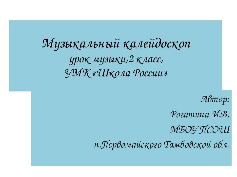 Музыкальный калейдоскоп урок музыки,2 класс, УМК «Школа России» Автор: Рогати...