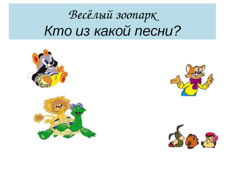 Весёлый зоопарк Кто из какой песни?