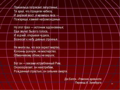 Пришельца потрясает запустенье; Те арки, что страшили небеса, И дерзкий мост,...