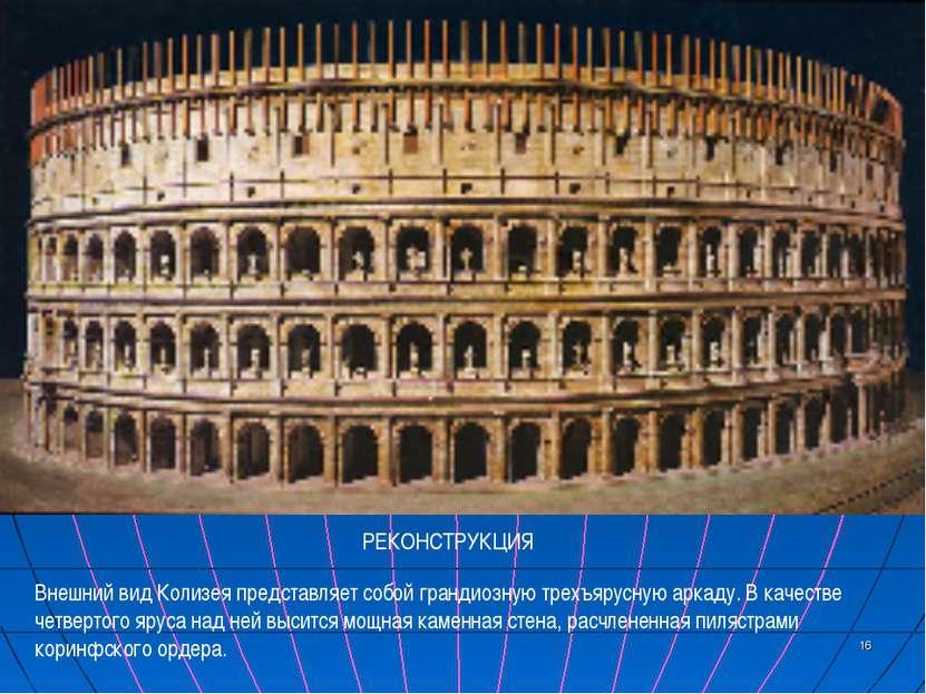 Внешний вид Колизея представляет собой грандиозную трехъярусную аркаду. В кач...