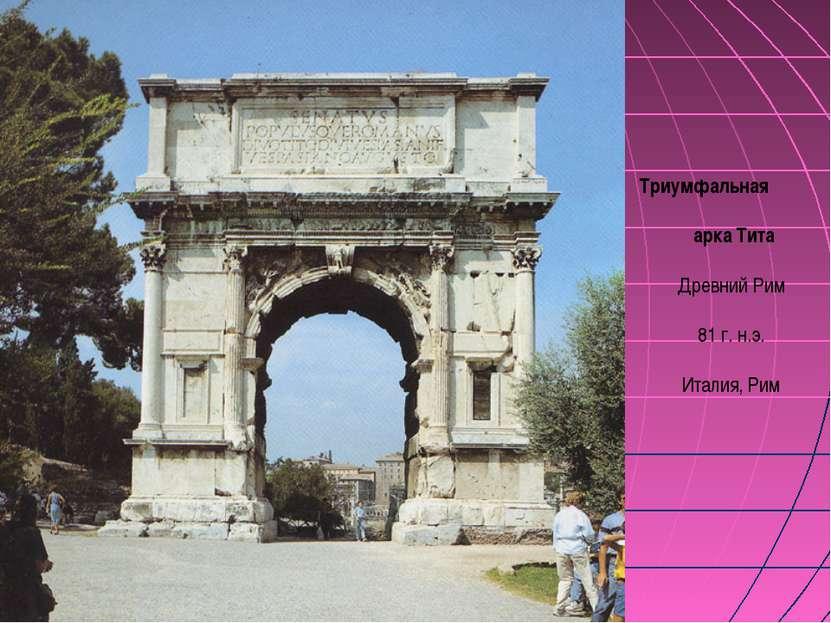 Триумфальная арка Тита Древний Рим 81 г. н.э. Италия, Рим