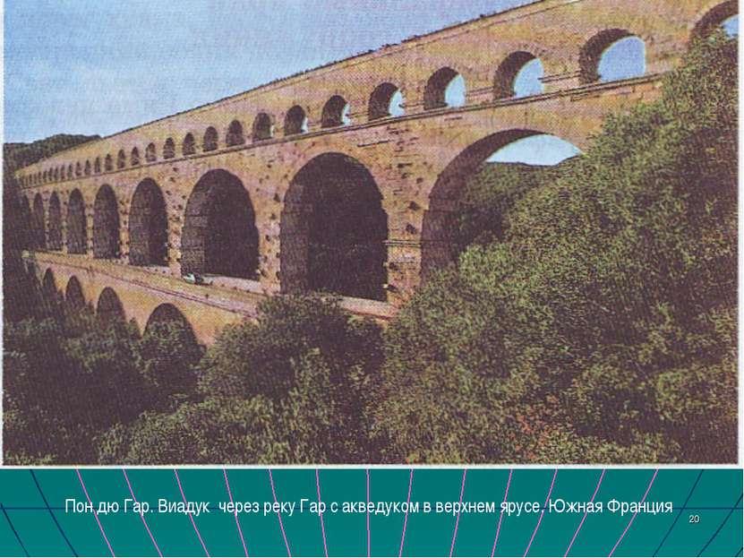Пон дю Гар. Виадук через реку Гар с акведуком в верхнем ярусе. Южная Франция