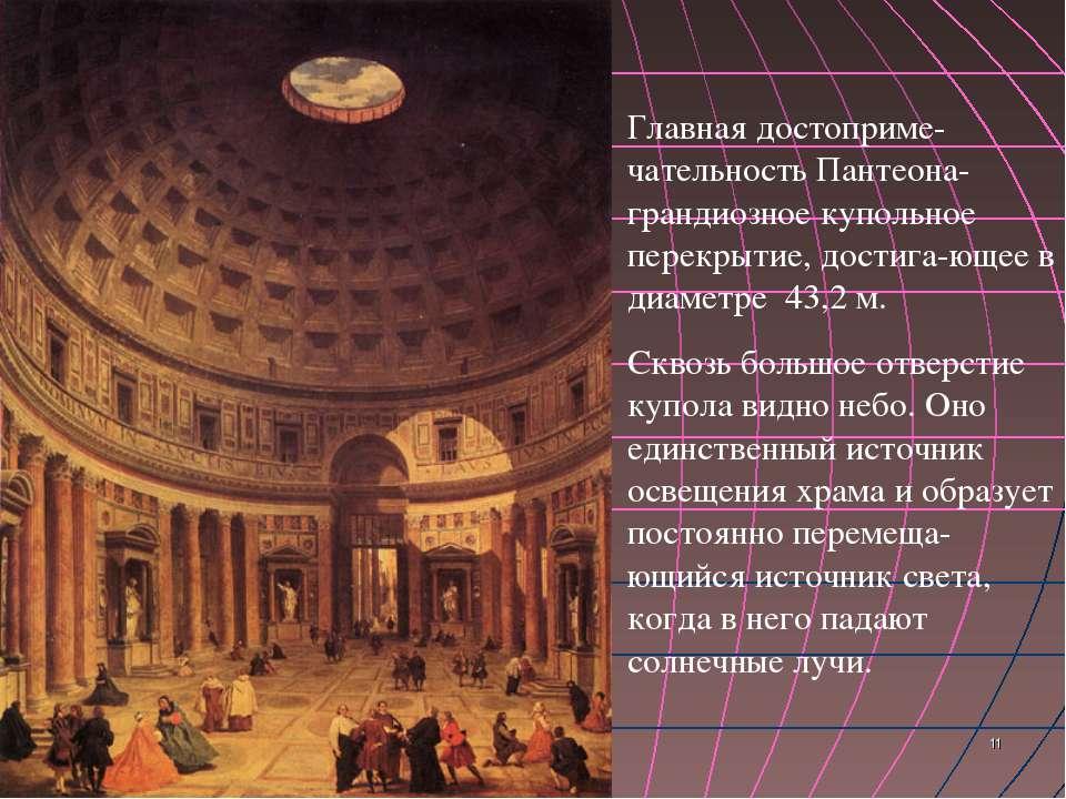 Главная достоприме-чательность Пантеона- грандиозное купольное перекрытие, до...