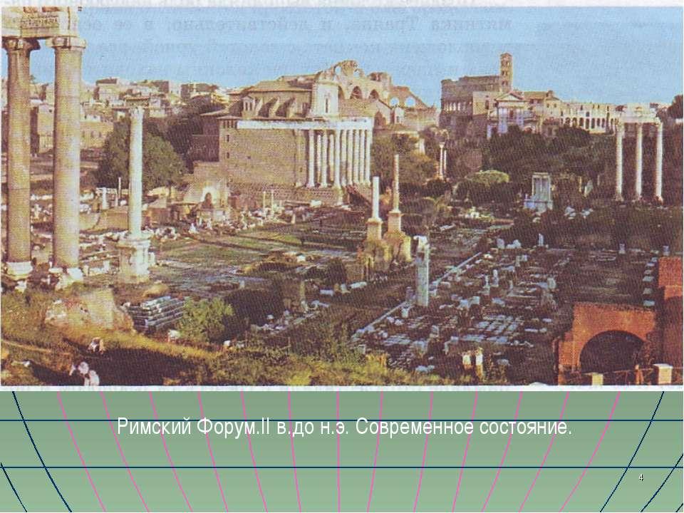 Римский Форум.II в.до н.э. Современное состояние.