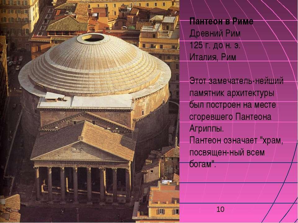 Пантеон в Риме Древний Рим 125 г. до н. э. Италия, Рим Этот замечатель-нейший...