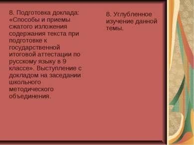 8. Подготовка доклада: «Способы и приемы сжатого изложения содержания текста ...