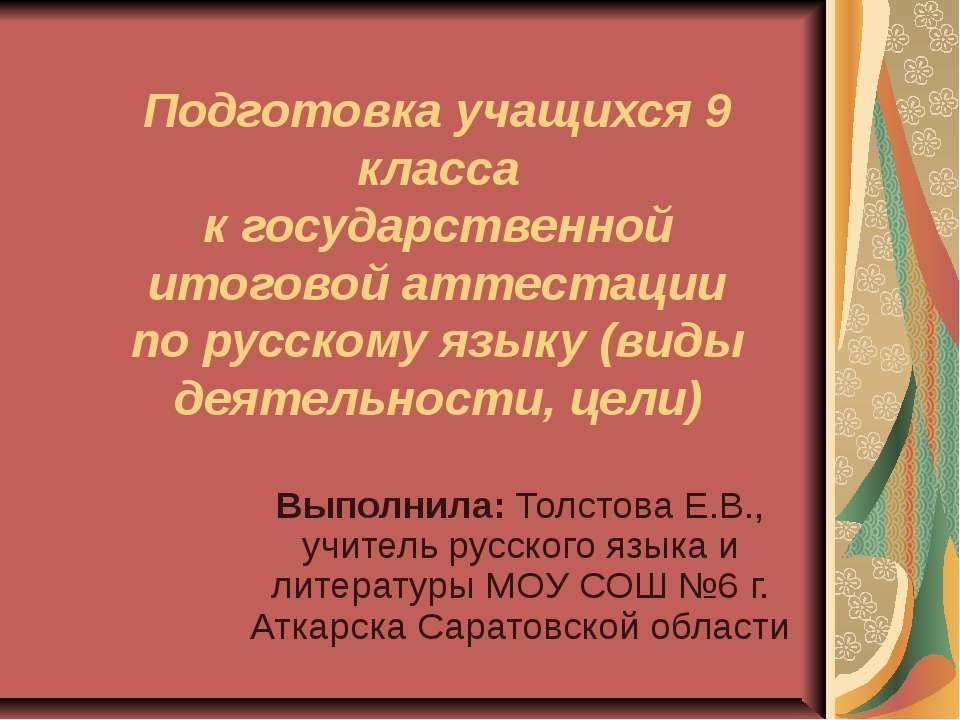 Подготовка учащихся 9 класса к государственной итоговой аттестации по русском...