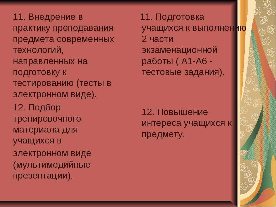11. Внедрение в практику преподавания предмета современных технологий, направ...