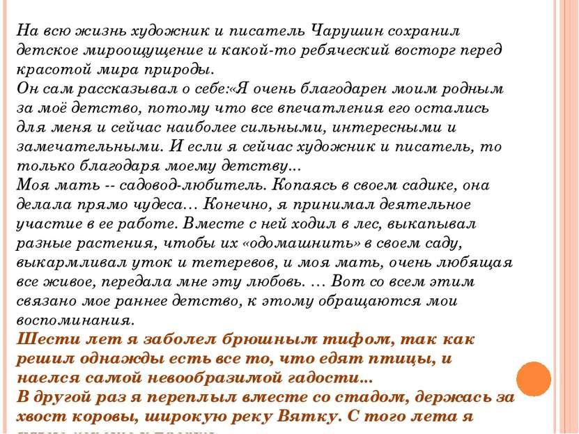 На всю жизнь художник и писатель Чарушин сохранил детское мироощущение и како...