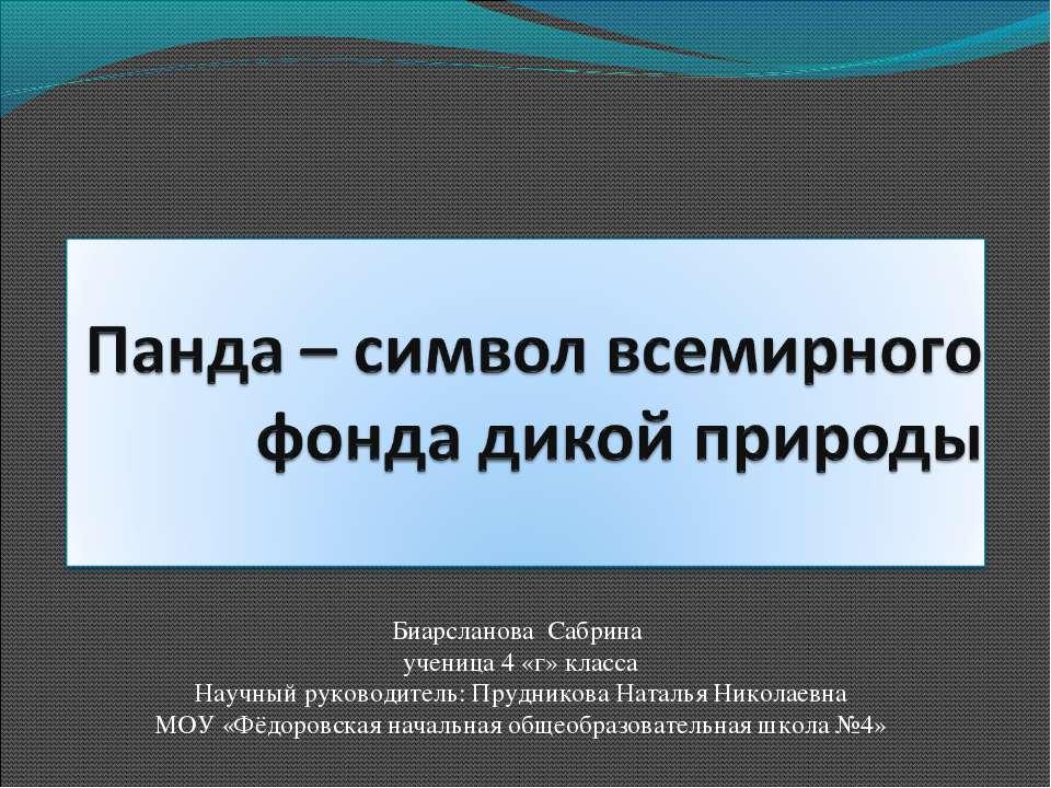 Биарсланова Сабрина ученица 4 «г» класса Научный руководитель: Прудникова Нат...