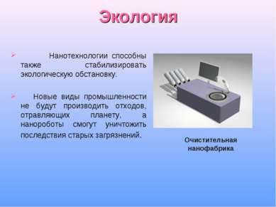 Экология Нанотехнологии способны также стабилизировать экологическую обстанов...