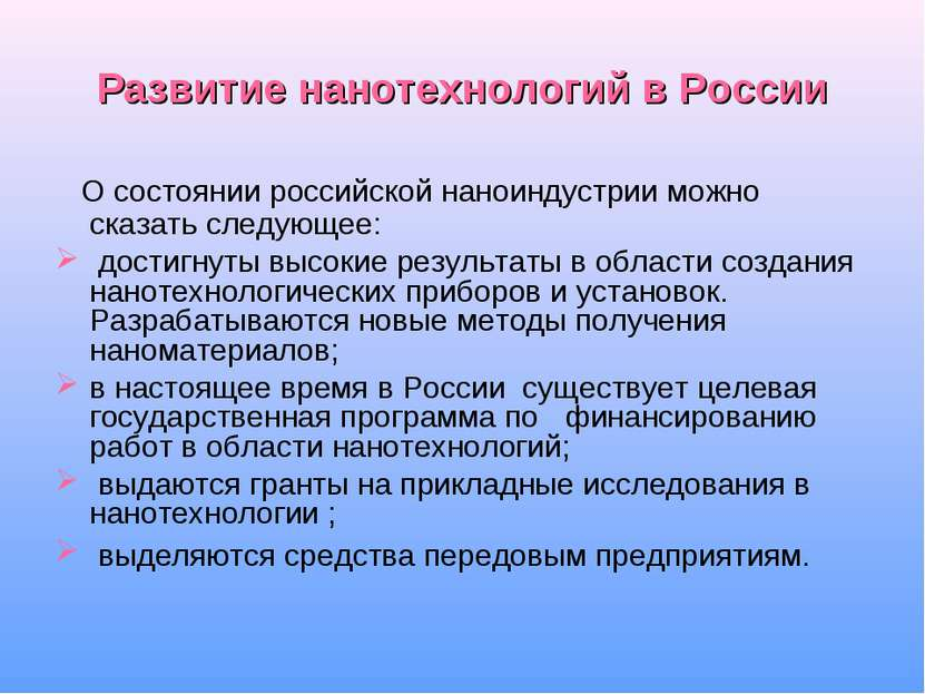 Развитие нанотехнологий в России О состоянии российской наноиндустрии можно с...