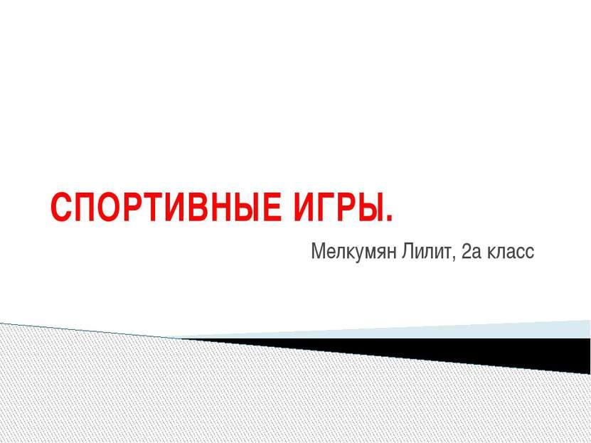 СПОРТИВНЫЕ ИГРЫ. Мелкумян Лилит, 2а класс
