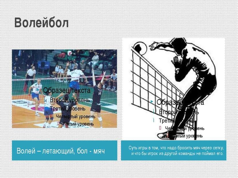 Волейбол Волей – летающий, бол - мяч Суть игры в том, что надо бросить мяч че...
