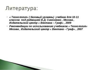 « Технология» ( базовый уровень) учебник для 10-11 классов под редакцией В.Д....