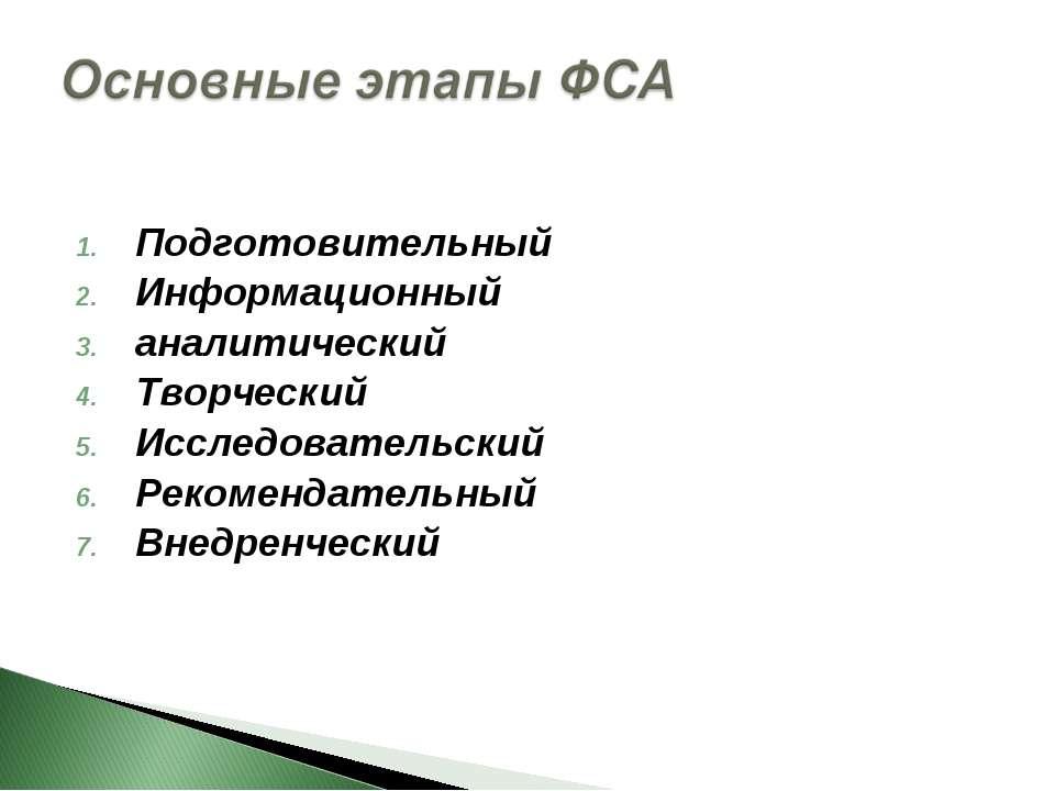 Подготовительный Информационный аналитический Творческий Исследовательский Ре...