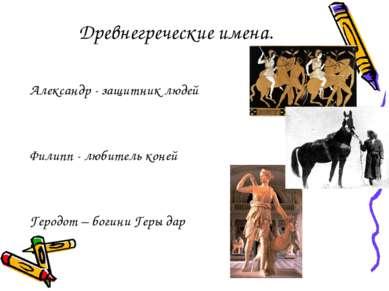 Древнегреческие имена. Александр - защитник людей Филипп - любитель коней Гер...