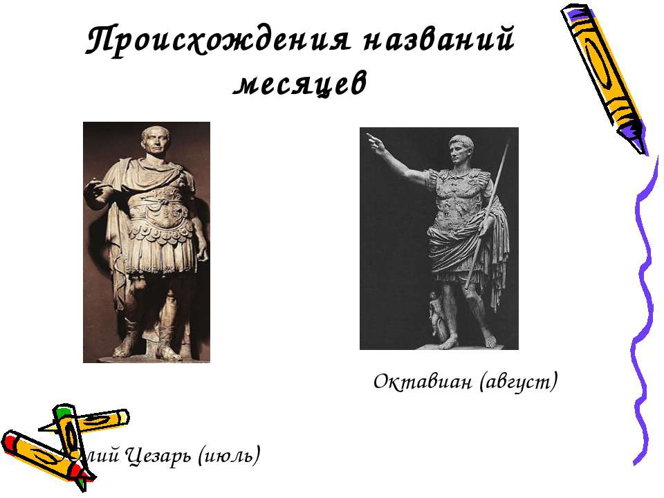 Происхождения названий месяцев Юлий Цезарь (июль) Октавиан (август)
