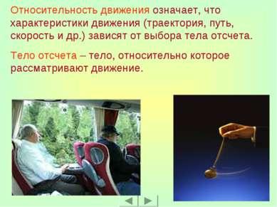 Относительность движения означает, что характеристики движения (траектория, п...