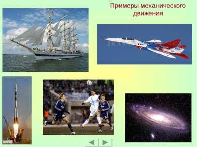 Примеры механического движения