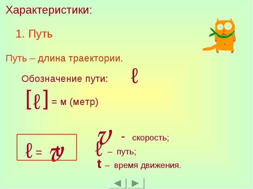 Характеристики: 1. Путь Путь – длина траектории. ℓ t – время движения.