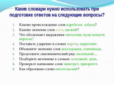 Какие словари нужно использовать при подготовке ответов на следующие вопросы?...