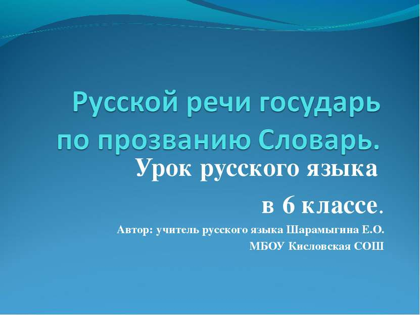 Урок русского языка в 6 классе. Автор: учитель русского языка Шарамыгина Е.О....