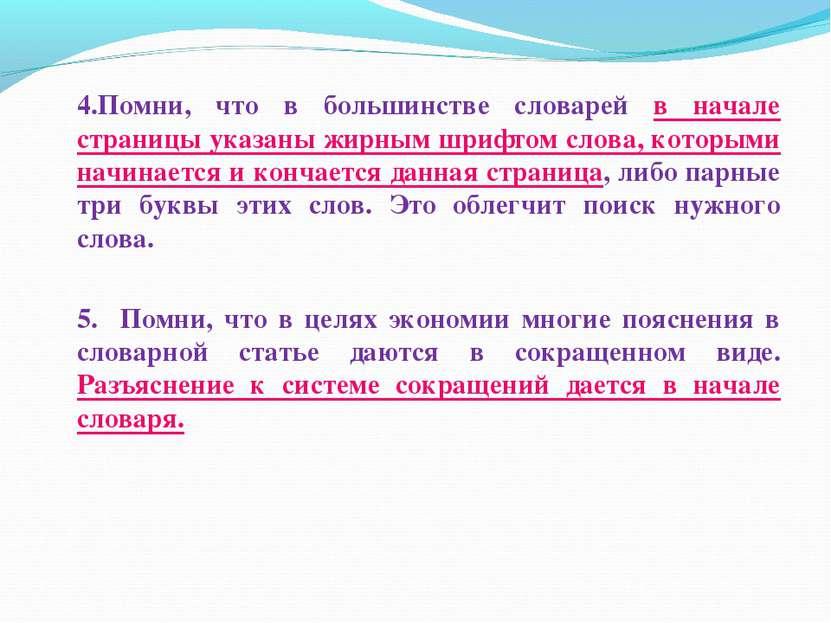 4.Помни, что в большинстве словарей в начале страницы указаны жирным шрифтом ...