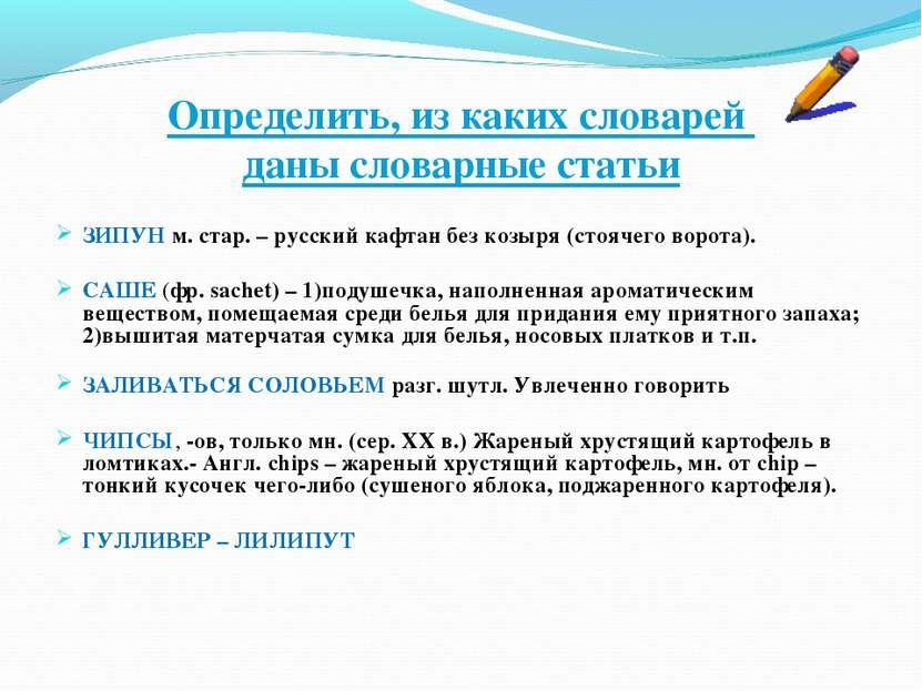 Определить, из каких словарей даны словарные статьи ЗИПУН м. стар. – русский ...