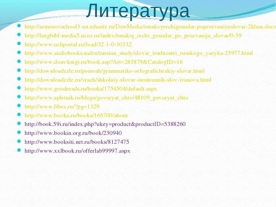 Литература http://semenovschool3-nn.edusite.ru/DswMedia/russkoyrechigosudar-p...