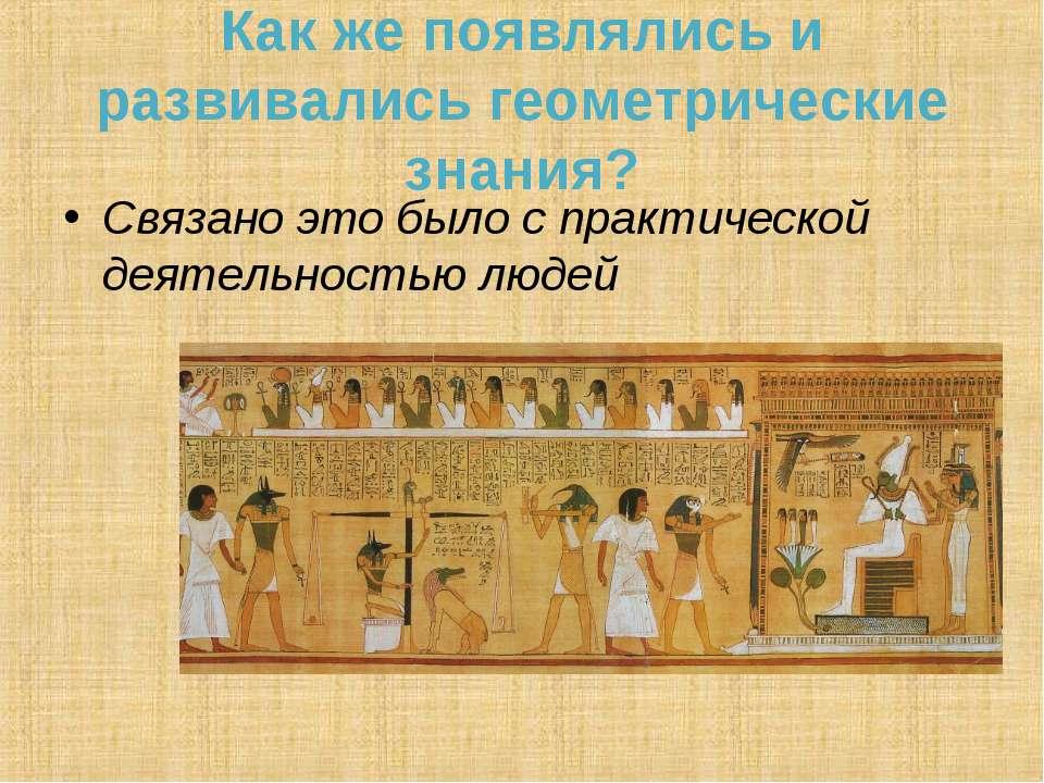 Связано это было с практической деятельностью людей Связано это было с практи...
