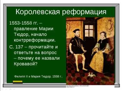 Королевская реформация 1553-1558 гг. – правление Марии Тюдор, начало контрреф...
