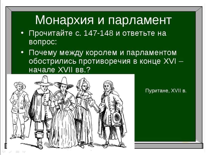 Монархия и парламент Прочитайте с. 147-148 и ответьте на вопрос: Почему между...