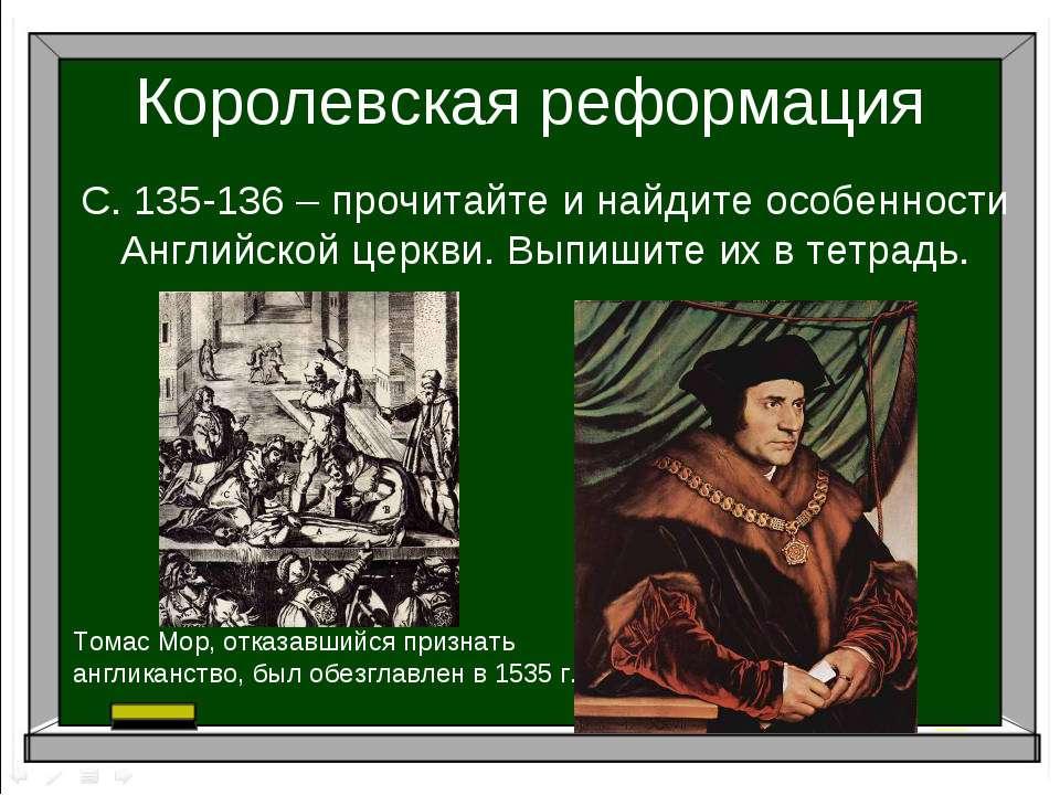 Королевская реформация С. 135-136 – прочитайте и найдите особенности Английск...